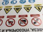 reklamni-materijal-swa-tim-nalepnice-obavestenja-i-upozorenja-04